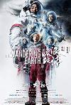 Liu lang di qiu (2019) cover