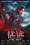 Zheng tu (2020) cover